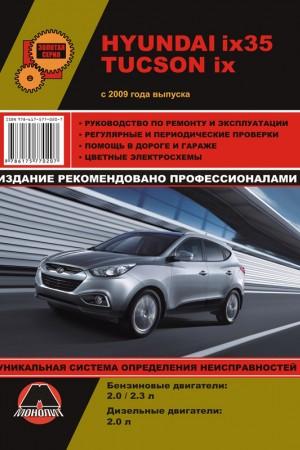 Руководство по эксплуатации и ремонту Hyundai ix35