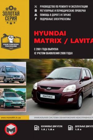 Книга по эксплуатации и ремонту Hyundai Matrix / Lavita
