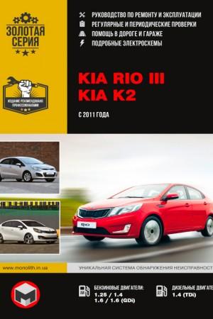 Книга по ремонту Kia Rio 3, K2