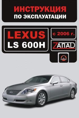 Книга по ремонту Lexus LS 600h