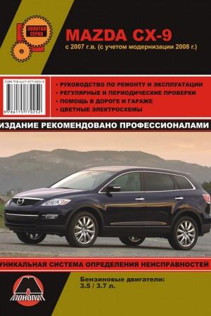 Книга по ремонту и эксплуатации Mazda CX-9