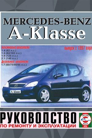 Книга по эксплуатации и обслуживанию Mercedes-Benz A W168