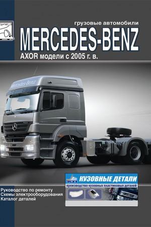 Руководство по ремонту и эксплуатации Mercedes-Benz Axor