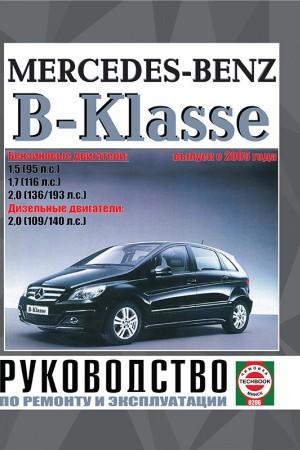 Руководство по эксплуатации Mercedes-Benz B W245