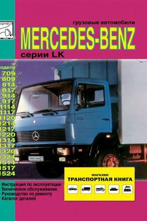 Книга по ремонту и эксплуатации Mercedes-Benz LK класс