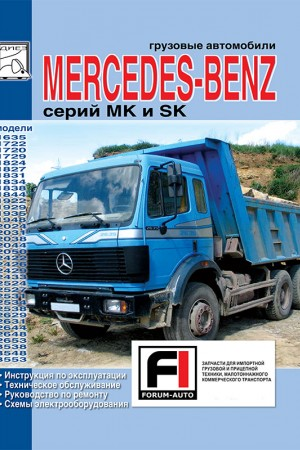 Руководство по эксплуатации Mercedes-Benz MK класс