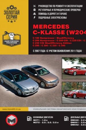 Книга по эксплуатации и ремонту Mercedes-Benz C класс