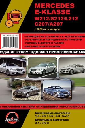 Руководство по ремонту и эксплуатации Mercedes-Benz E класс