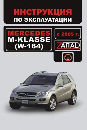 Книга по эксплуатации и ремонту Mercedes-Benz ML W-164