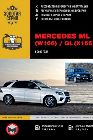 Руководство по эксплуатации и ремонту Mercedes-Benz GL (W-166, X-166)