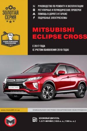 Книга по ремонту и эксплуатации Mitsubishi Eclipse Cross