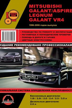 Книга по эксплуатации и ремонту Mitsubishi Galant / Aspire