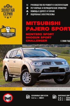 Руководство по ремонту и эксплуатации Mitsubishi Challenger,  Pajero Sport