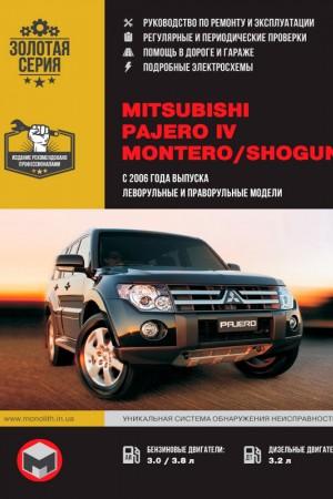 Руководство по эксплуатации Mitsubishi Montero