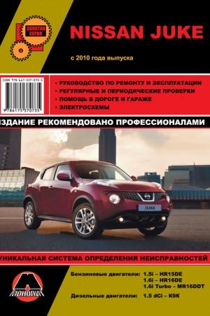 Книга по ремонту и обслуживанию Nissan Juke
