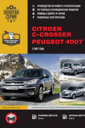 Книга по эксплуатации Peugeot 4007, Citroen C-Crosser
