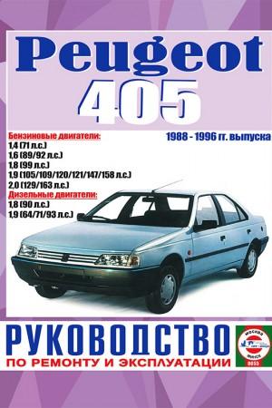 Книга по ремонту и эксплуатации Peugeot 405