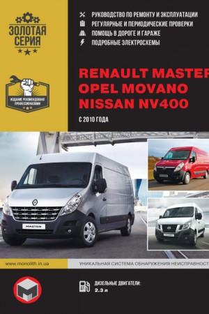 Книга по эксплуатации и ремонту Nissan NV400, Renault Master