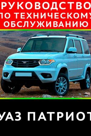 Книга по эксплуатации и ремонту УАЗ Патриот