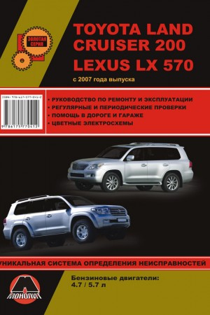 Руководство по эксплуатации и ремонту Lexus LX 570