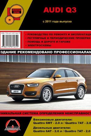 Руководство по эксплуатации Audi Q3