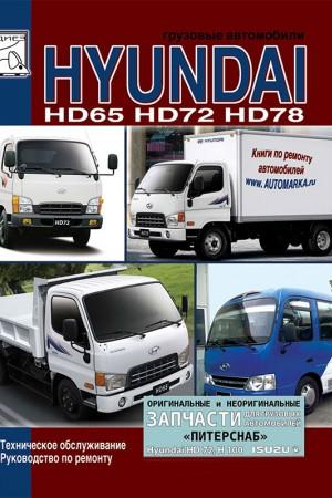 Руководство по ремонту Hyundai HD