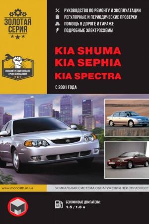 Книга по эксплуатации и обслуживанию Kia Sephia / Shuma / Spectra