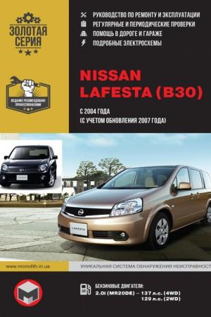 Книга по эксплуатации и ремонту Nissan Lafesta B30