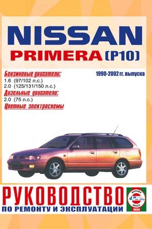 Руководство по эксплуатации и ремонту Nissan Primera
