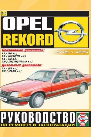 Книга по ремонту и эксплуатации Opel Record