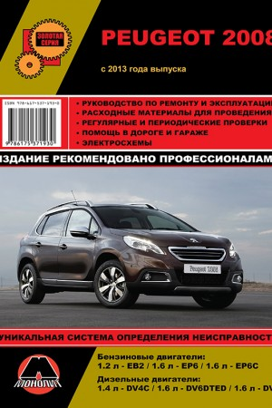 Книга по ремонту Peugeot 2008