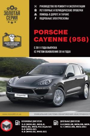Руководство по эксплуатации и обслуживанию Porsche Cayenne 958