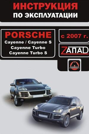 Руководство по эксплуатации и ремонту Porsche Cayenne Turbo S