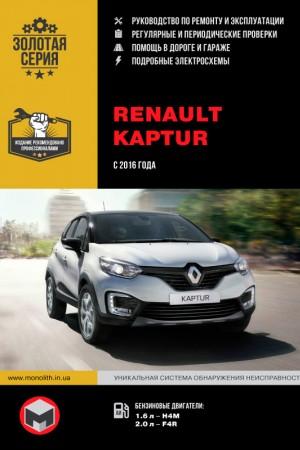Руководство по эксплуатации и ремонту Renault Kaptur