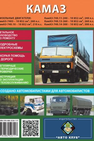 Книга по эксплуатации и обслуживанию КамАЗ 5320