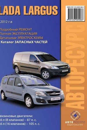 Руководство по ремонту и эксплуатации LADA (ВАЗ) Ларгус