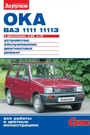 Книга по эксплуатации и ремонту ВАЗ 1111 Ока