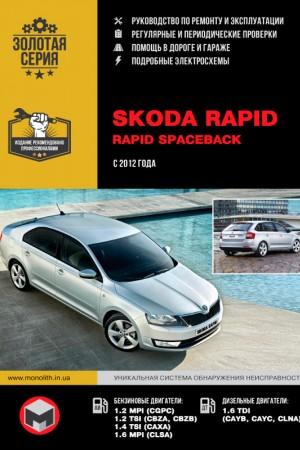 Книга по ремонту Skoda Rapid