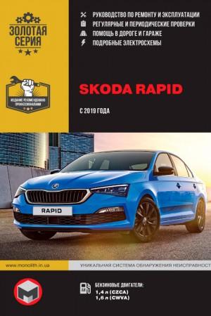 Руководство по эксплуатации и ремонту Skoda Rapid