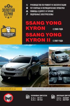 Руководство по эксплуатации и ремонту SsangYong Kyron