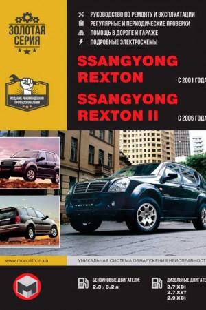 Книга по эксплуатации и ремонту SsangYong Rexton