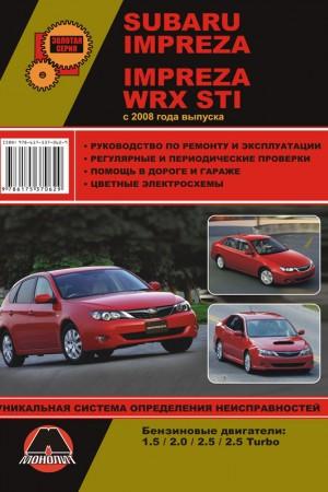 Книга по ремонту и эксплуатации Subaru Impreza, WRX STI