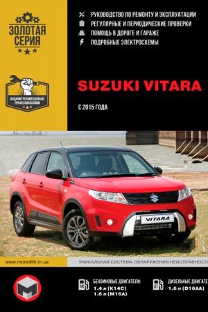 Книга по ремонту и эксплуатации Suzuki Vitara