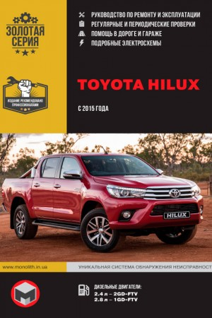 Книга по ремонту Toyota Hilux