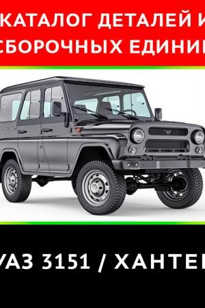 Каталог деталей и сборочных единиц УАЗ 3151 Хантер