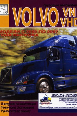 Книга по эксплуатации и ремонту Volvo VHD