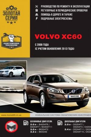 Руководство по эксплуатации и ремонту Volvo XC60