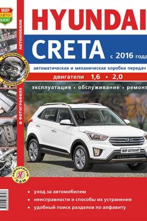 Книга по эксплуатации и ремонту Hyundai Creta