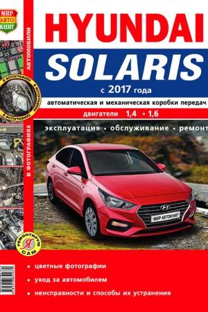 Мануал по эксплуатации и обслуживанию Hyundai Solaris