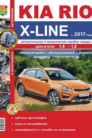 Книга по эксплуатации и ремонту Kia Rio X-Line